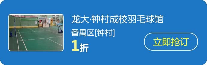 龙大·钟村成校千亿国际app下载.jpg