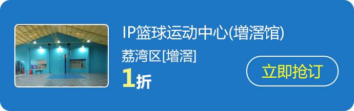 IP篮球运动中心(増滘馆).jpg