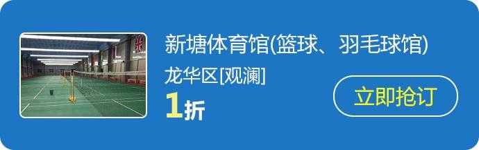 新塘体育馆(篮球、千亿国际app下载).jpg
